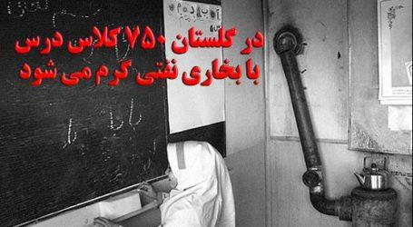 ۷۵۰ کلاس درس در گلستان با بخاری نفتی گرم میشود