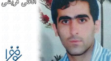 گزارشی از ماه های آخر یک زندانی محکوم به اعدام در زندان مرکزی مشهد / سند