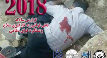 گزارش مشترک چهار نهاد مدافع حقوق بشر؛ ۳۰۰ کشته و زخمی / گزارش یکساله عملکرد قوای نظامی در مناطق مرزی